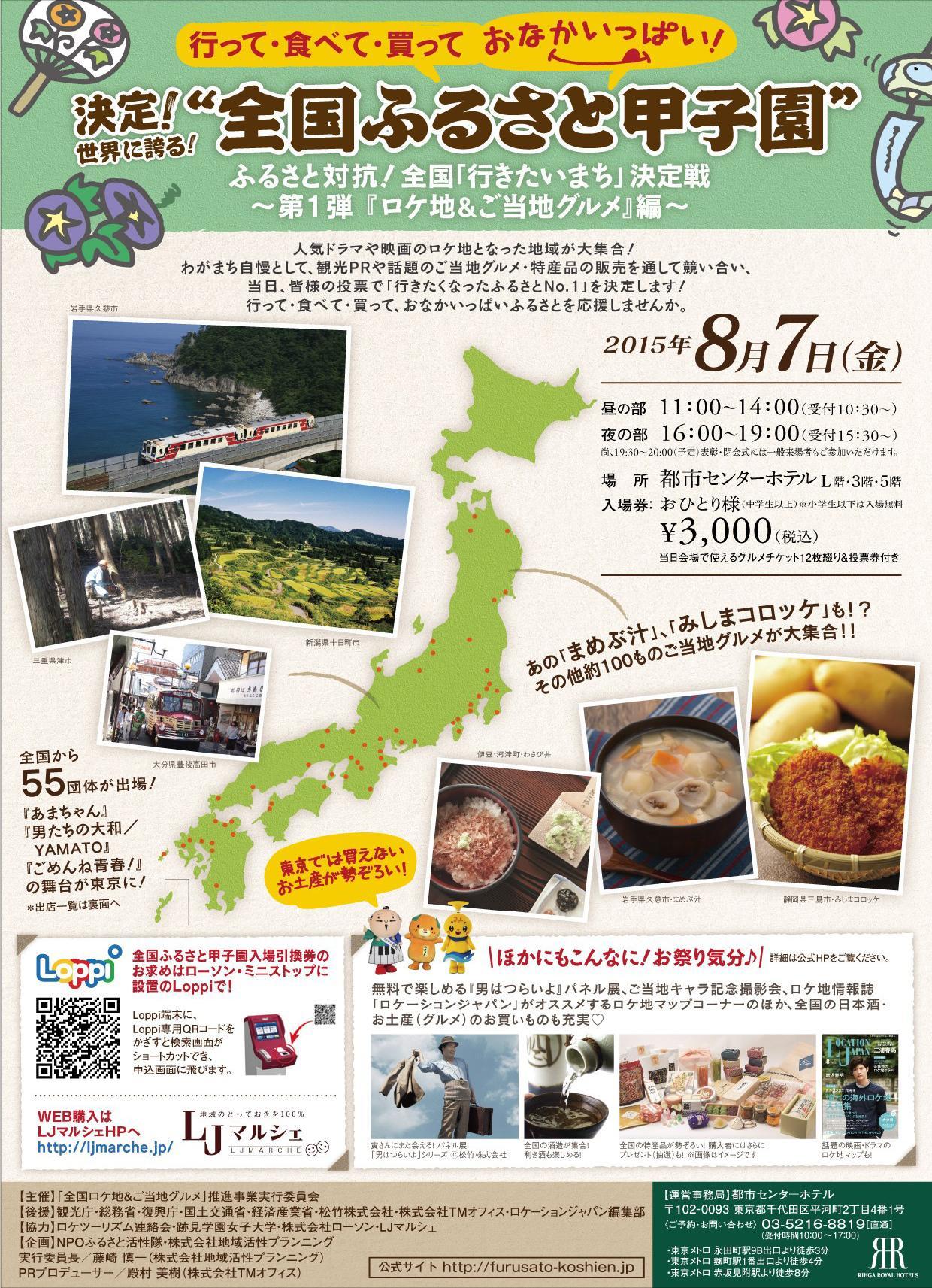 """8月7日(金) """"全国ふるさと甲子園"""" 出場決定!!"""