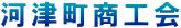 河津町商工会